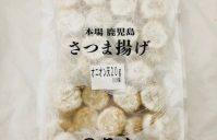 Satsuma Age Onion Ten